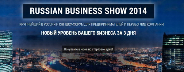 russian buizness show 2014