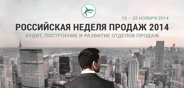 Russian Sales Week 2014