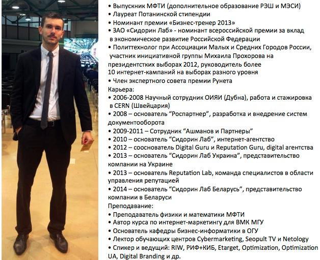 Ведущий семинара - Дмитрий Сидорин