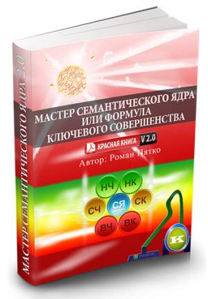 Мастер семантического ядра или формула ключевого совершенства - новая бесплатная электронная книга
