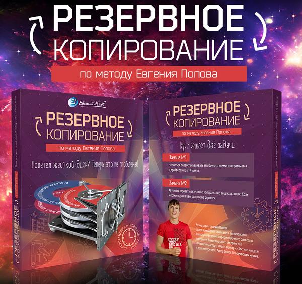 Курс Евгения Попова