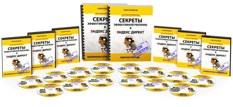 курс секреты эффективной рекламы в Яндекс Директ