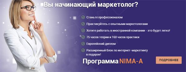Плюсы обучения на программе NIMA-A