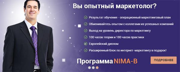 Плюсы обучения на программе NIMA-B