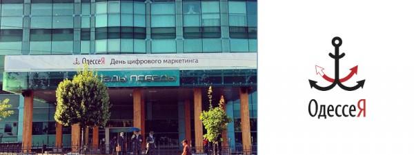 Смотрите запись конференции ОдессеЯ