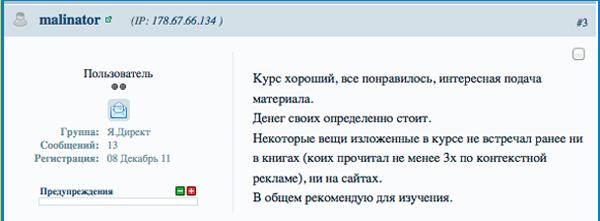 практический курс секреты эффективной рекламы в Яндекс Директ отзывы