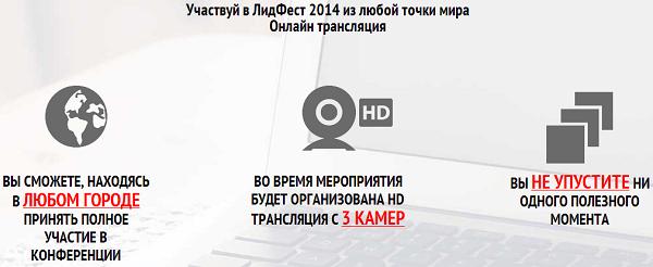 ЛидФест 2014