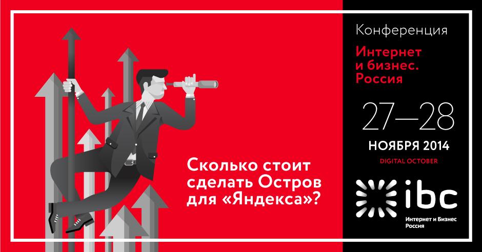 Интнернет и бизнес.Россия
