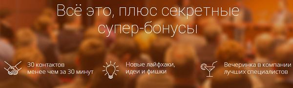 конференция по контекстной рекламе