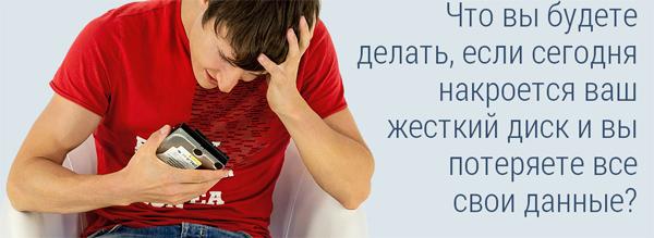 Резервное копирование от Евгения Попова