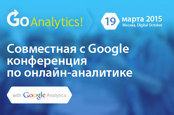 конференция Go Analytics! 2015