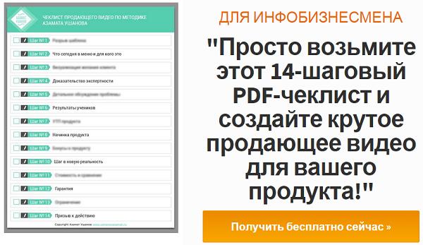 бесплатный чек-лист по продающему видео от Азамата Ушанова