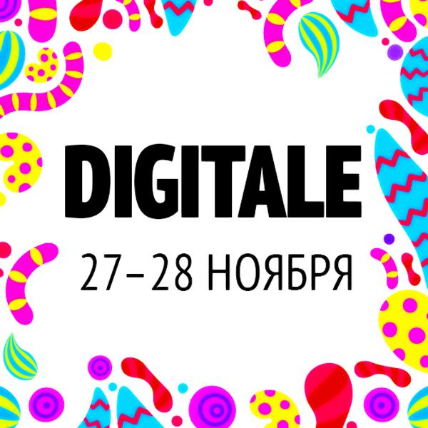 digitale6 (1) копия