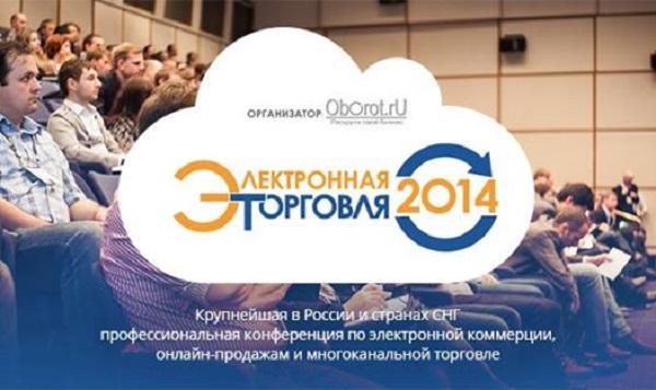 конференция Электронная торговля - 2014