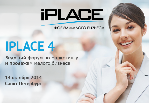 форум IPLACE