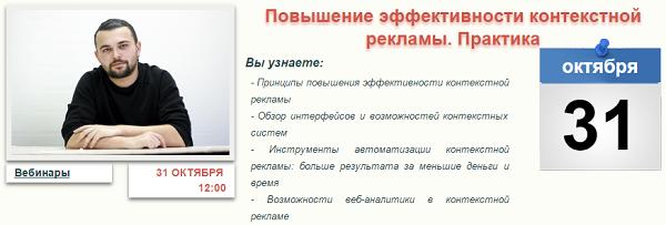 povushenie-effektivnosti-reklami