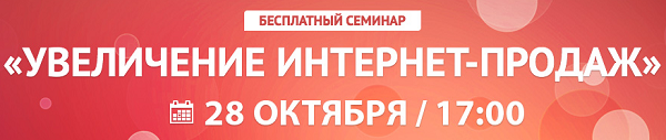 Бесплатный семинар в Москве Увеличение интернет продаж