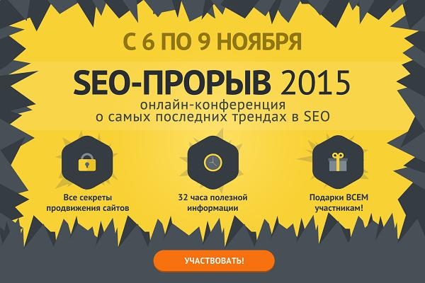 SEO-Прорыв 2015