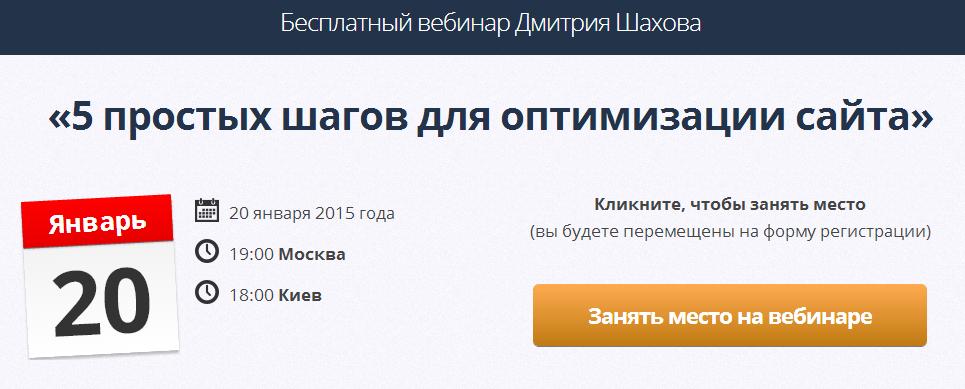 Бесплатный вебинар 5 простых шагов для оптимизации сайта от Дмитрия Шахова