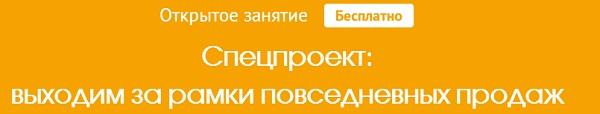вебинар от нетологии Спецпроект