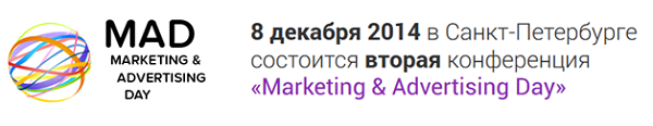 Marketing & Advertising Day в Санкт-Петербурге
