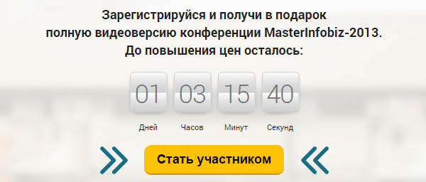 MasterInfoBiz-2014