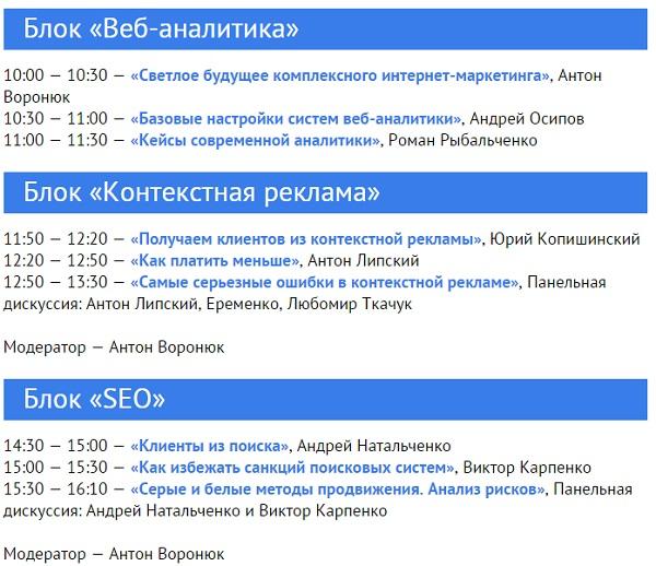 онлайн-конференция