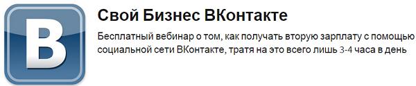 Свой бизнес ВКонтакте на миллион