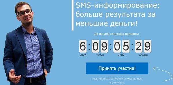 SMS-информирование - больше результата за меньшие деньги