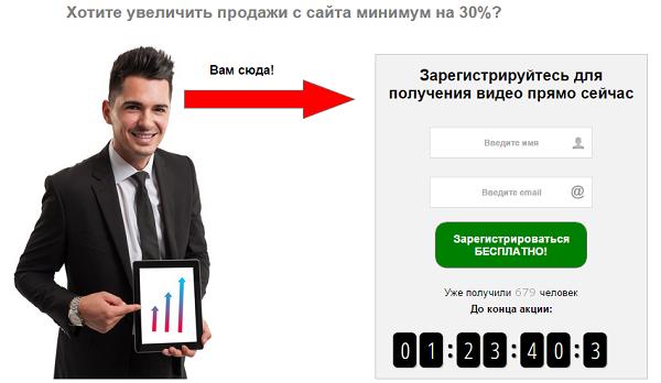 Интернет маркетинг. Как увеличить продажи с сайта