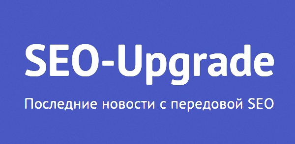 SEO-Upgrade 2014