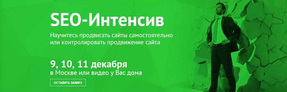 SEO-Интенсив в Москве 9 декабря