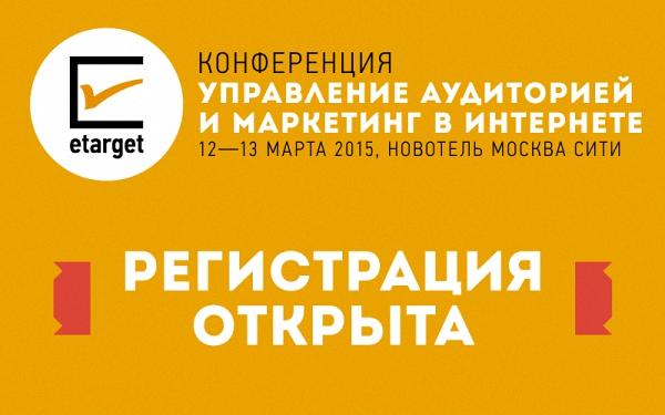 Конференция eTarget-2015: интернет-реклама в кризис
