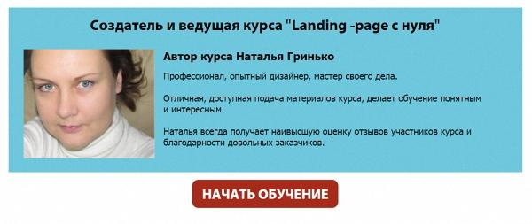 Верстка Landing page от А до Я