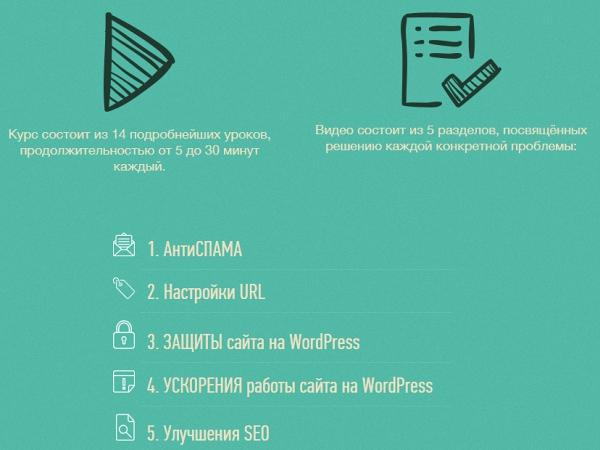 WordPress-Ученик: 12 фишек, без которых Вы гарантированно не создадите полноценный сайт на WordPress