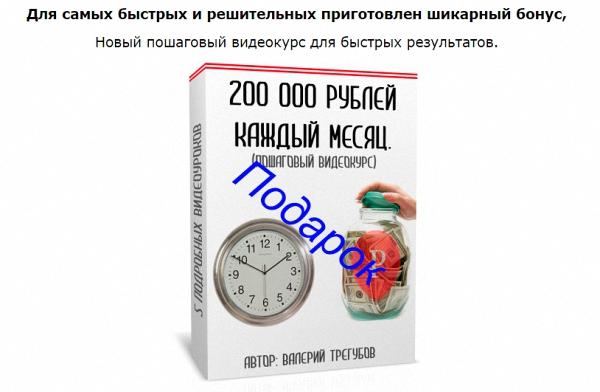 Как заработать первые 100 000 рублей чужими руками не выходя из дома