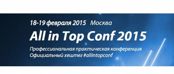 Практическая конференция AllintopConf