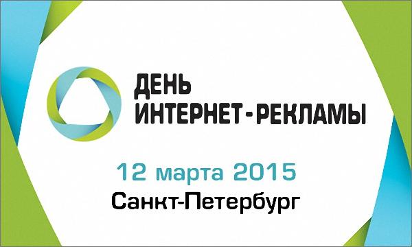 XIII конференция День интернет-рекламы