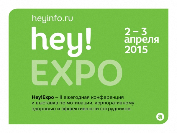 Конференция по мотивации, корпоративному здоровью и эффективности Hey!Expo 2015