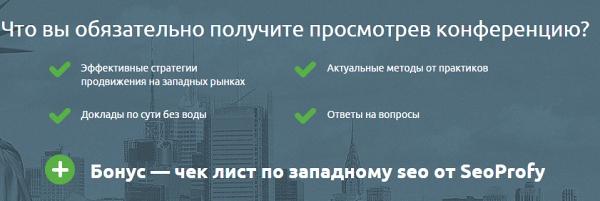 бесплатная онлайн-конференция по продвижению на западных рынках NaZapad