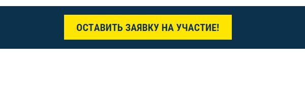 1-й ежегодный всероссийский онлайн-практикум по SEO-оптимизации