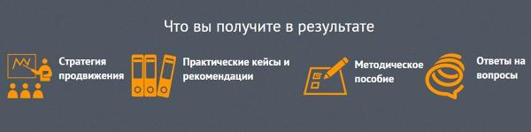 Бесплатная онлайн-конференция по SEO WebPromoExperts SEO Day