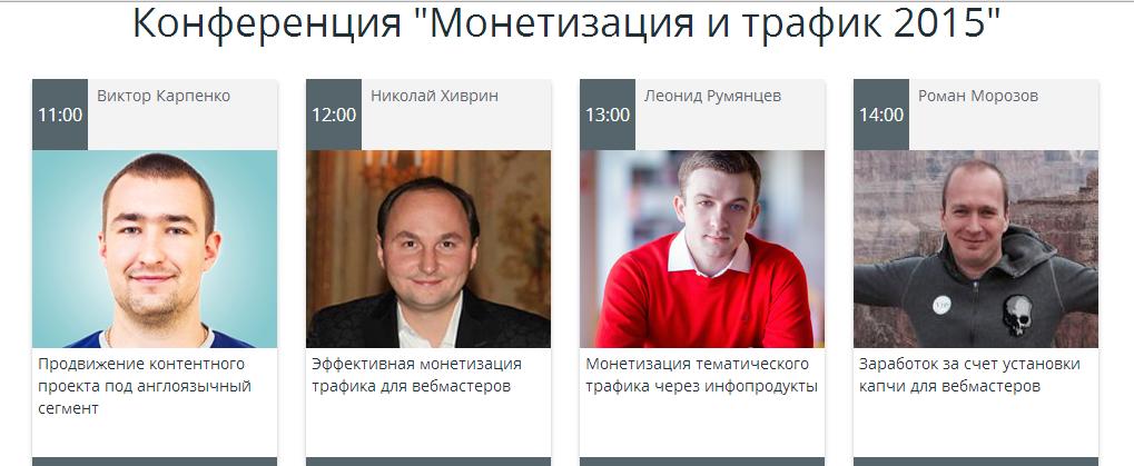 Бесплатная онлайн-конференция от Мегаиндекс Монетизация и трафик 2015