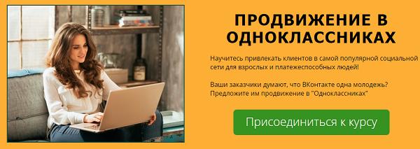 онлайн тренинг Одноклассники от центра Натальи Одеговой