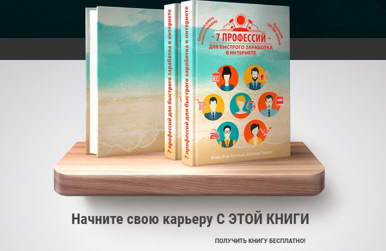 Скачать бесплатную книгу 7 профессий для быстрого заработка в интернете
