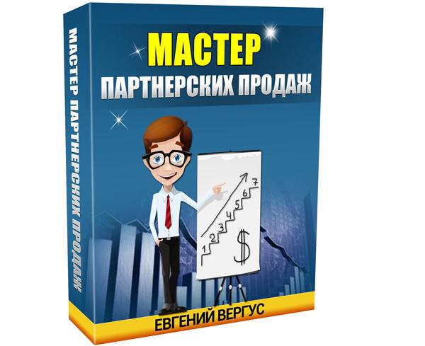 Курс Мастер партнерских продаж