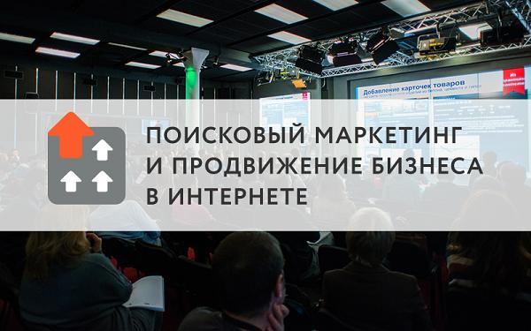 конференция Поисковый маркетинг и продвижение бизнеса в Интернете