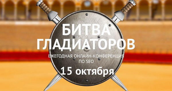 бесплатная онлайн-конференция по SEO Битва гладиаторов