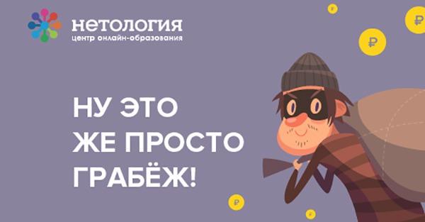 Скидка 3 000 рублей на любой курс в Нетологии с 27 по 30 ноября
