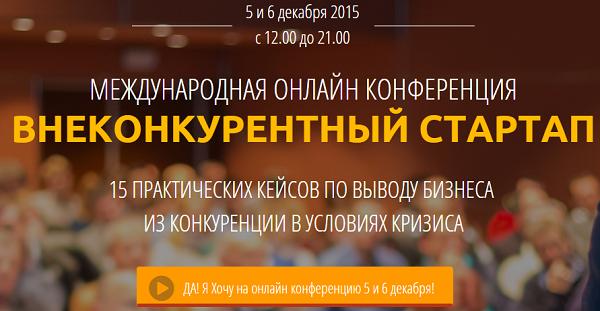 международная онлайн-конференция Внеконкурентный Стартап